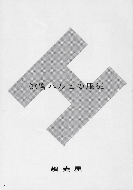 Suzumiya Haruhi no Fukujyu 1