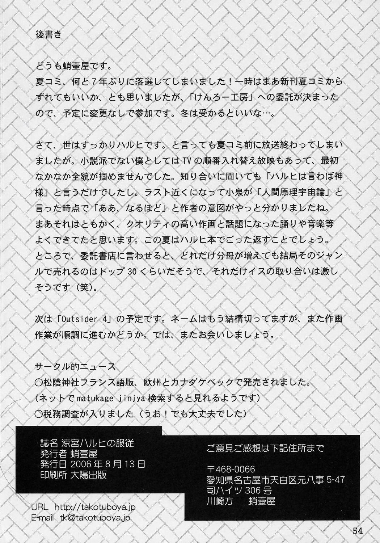 Suzumiya Haruhi no Fukujyu 52