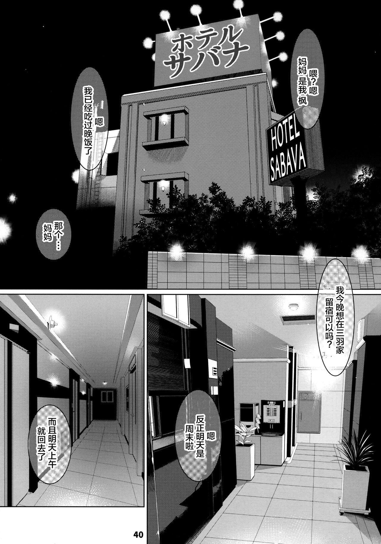 Otonano Omochiya 12 Futaba no Ohanashi Matome 2 39
