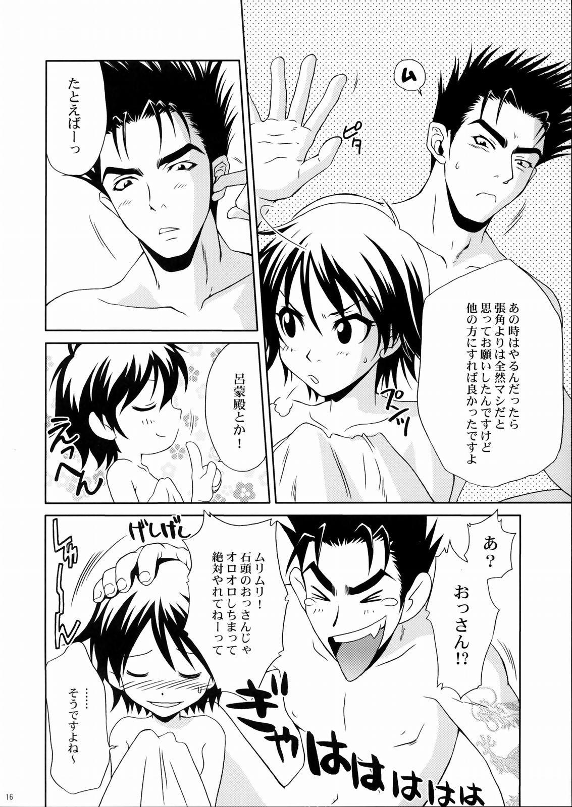 Rikuson-chan 14