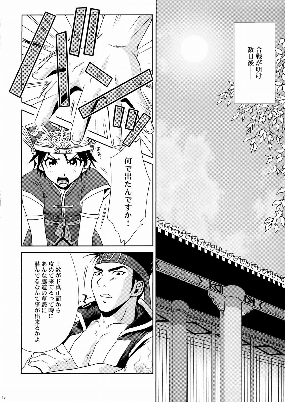 Rikuson-chan 16
