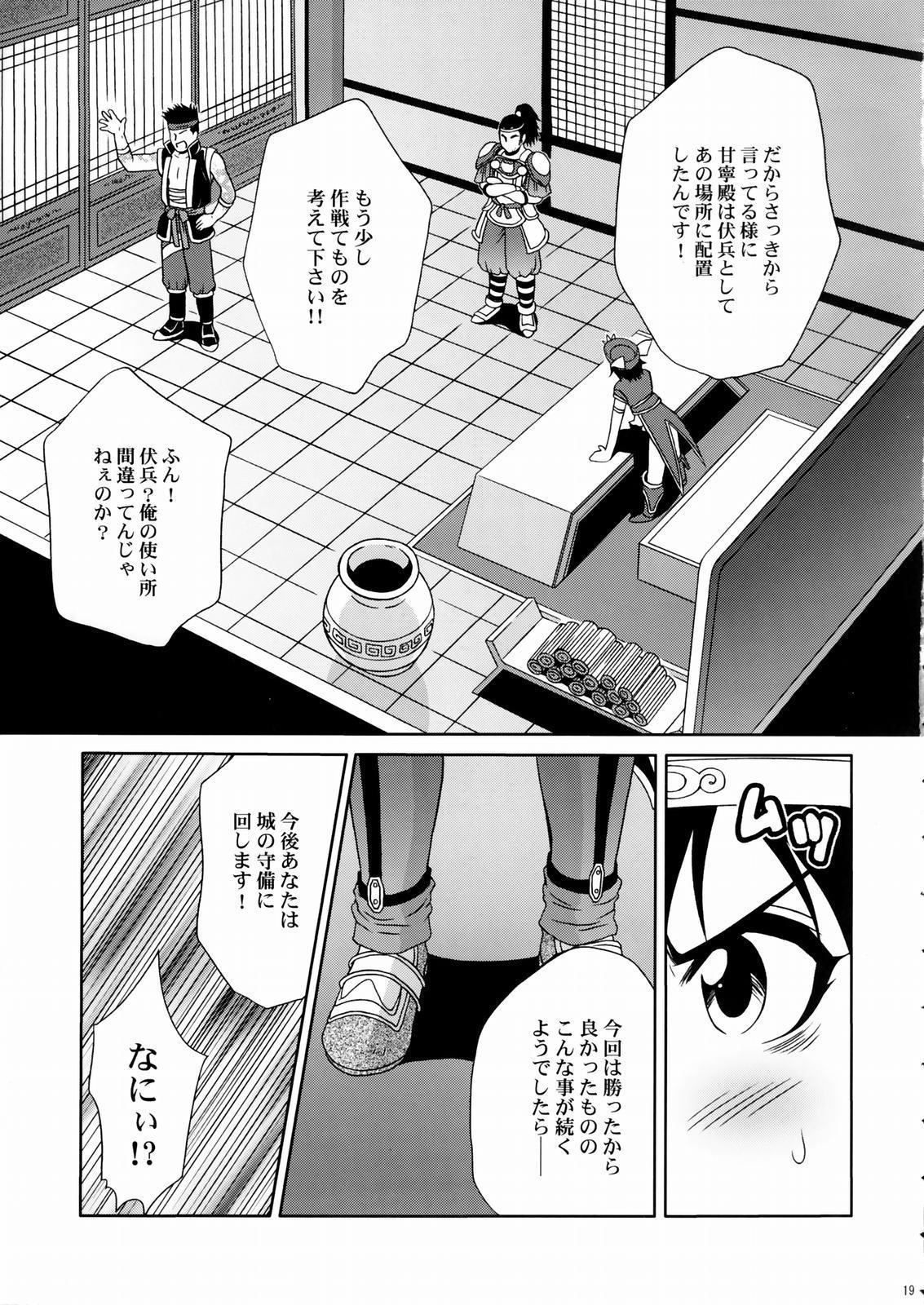 Rikuson-chan 17