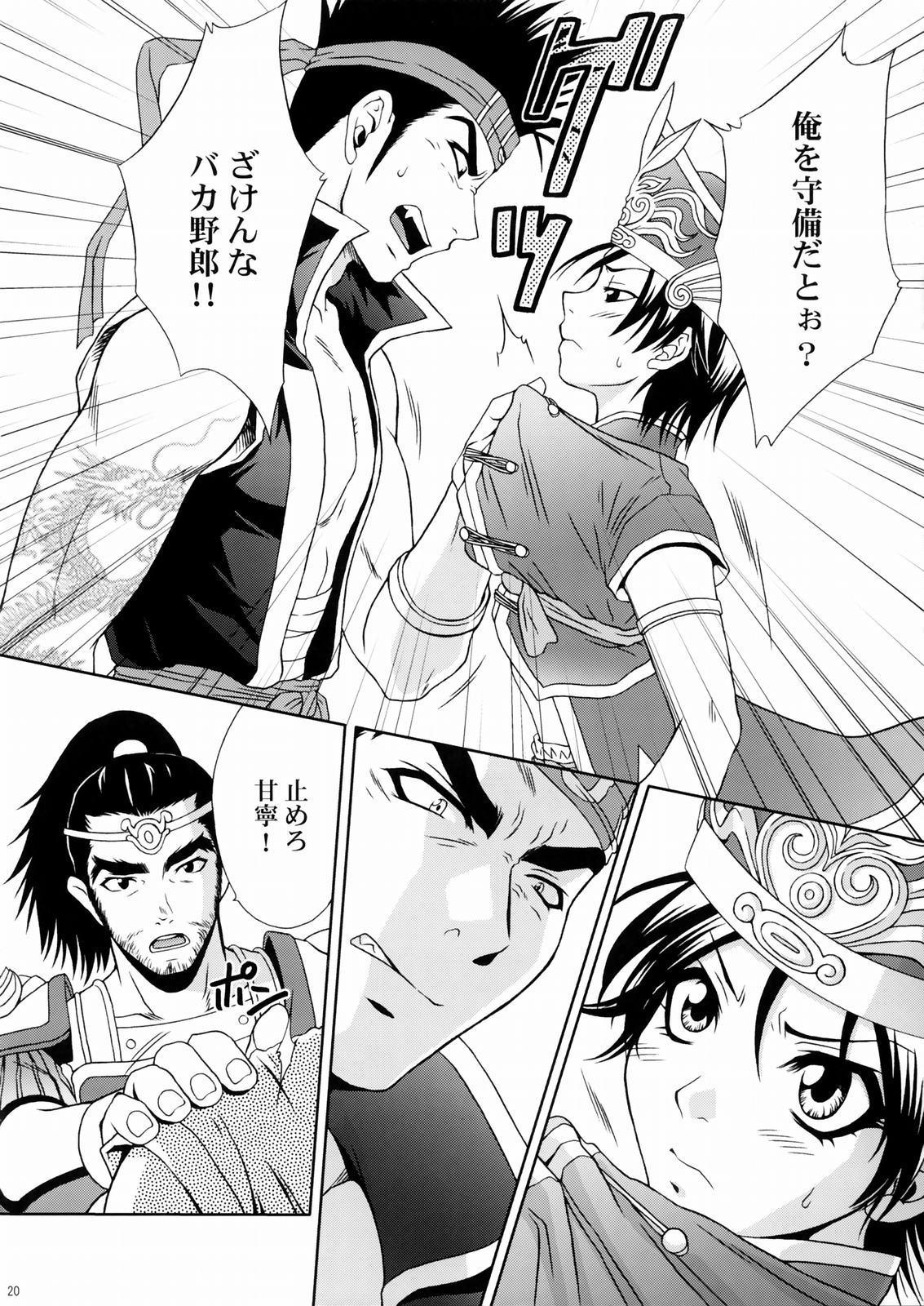 Rikuson-chan 18