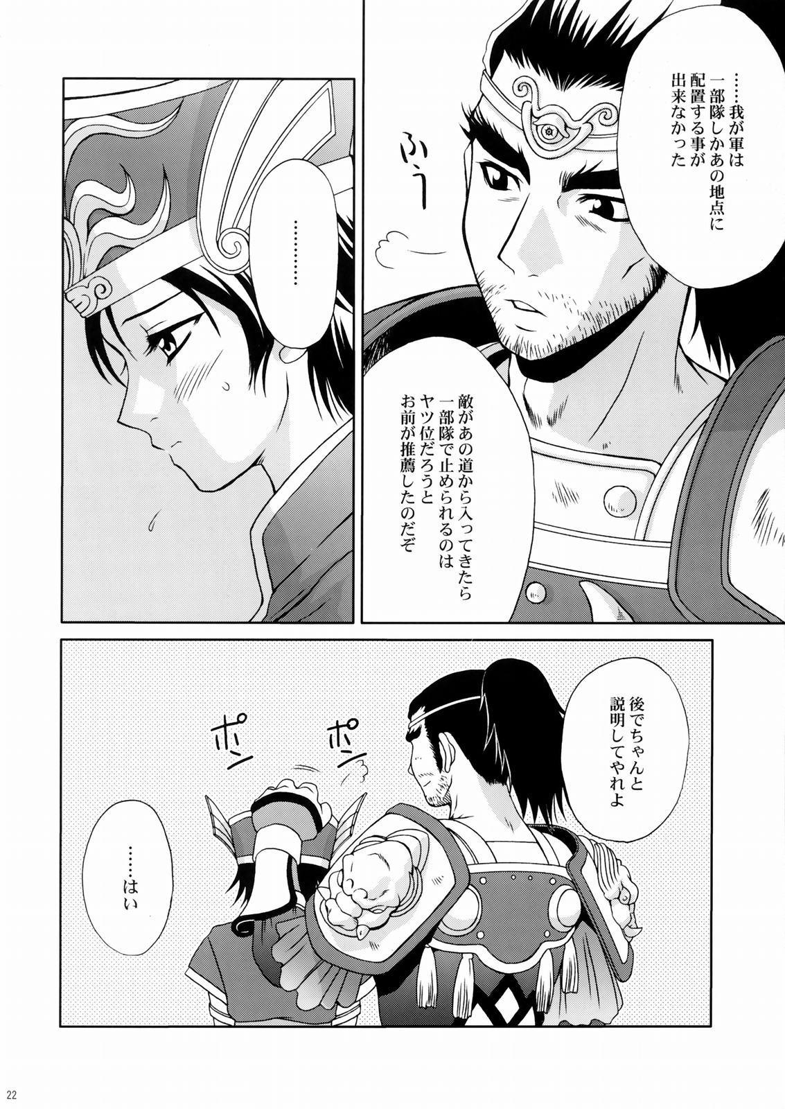 Rikuson-chan 20