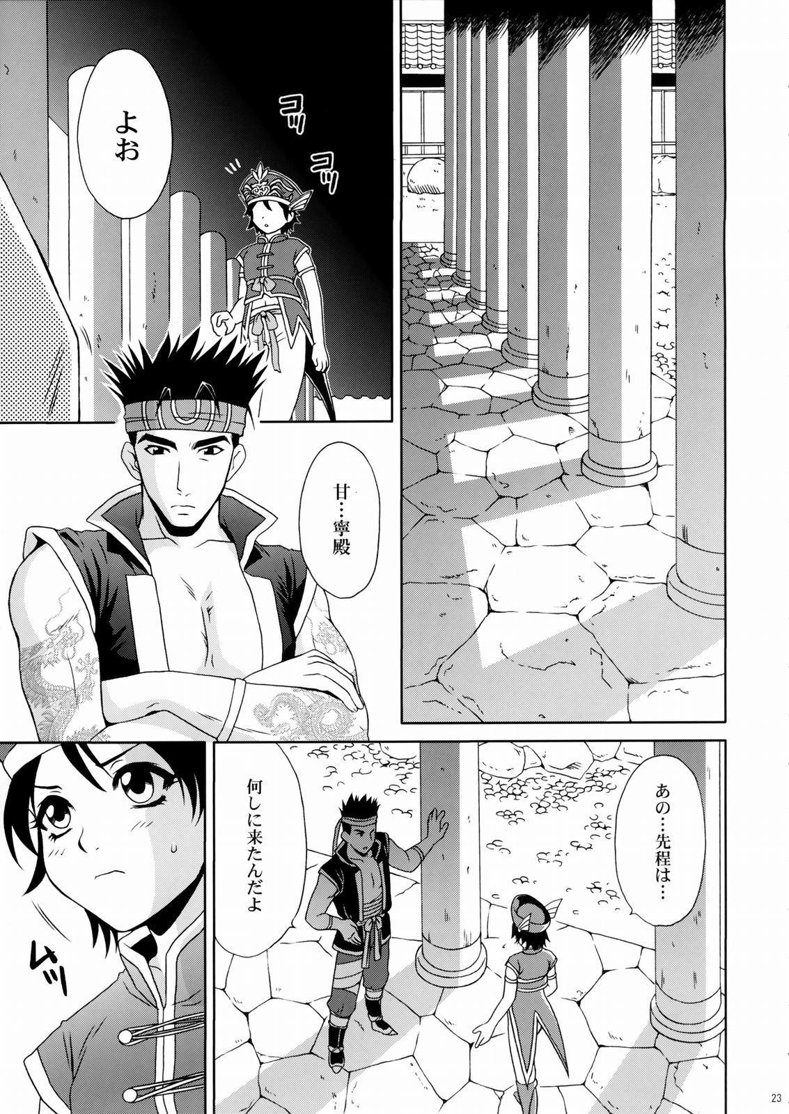 Rikuson-chan 21