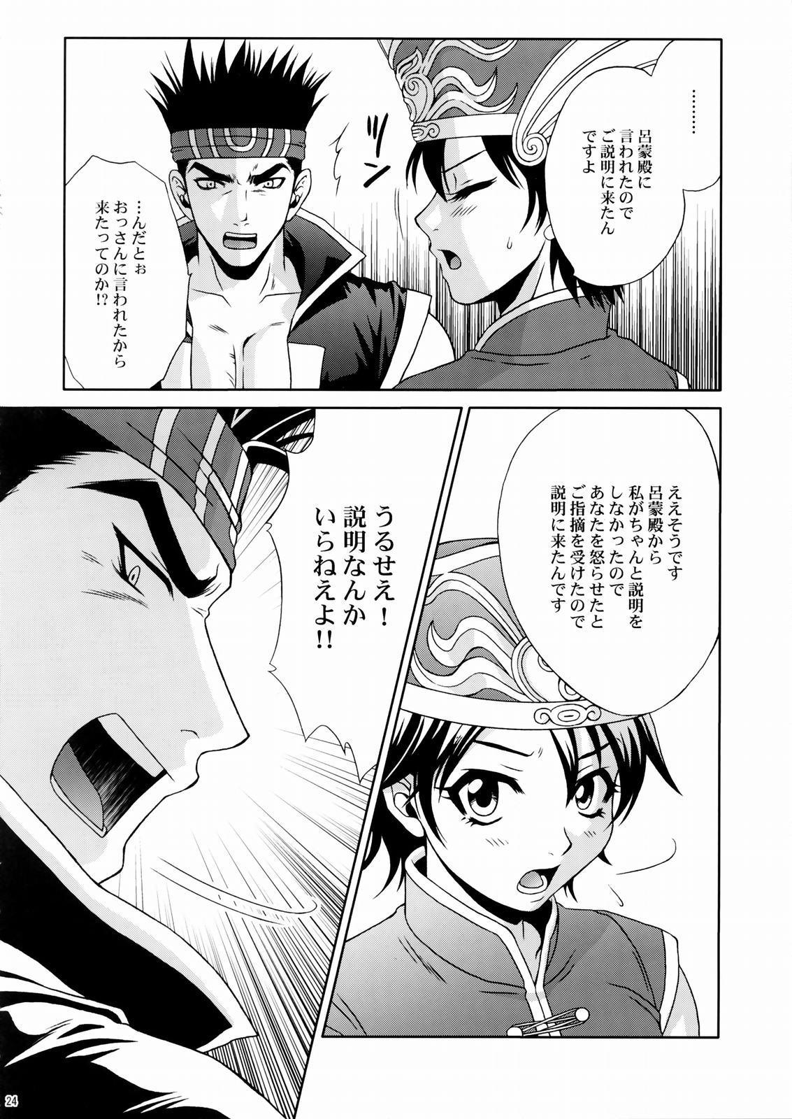 Rikuson-chan 22