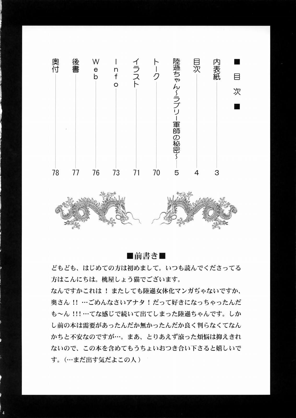 Rikuson-chan 2