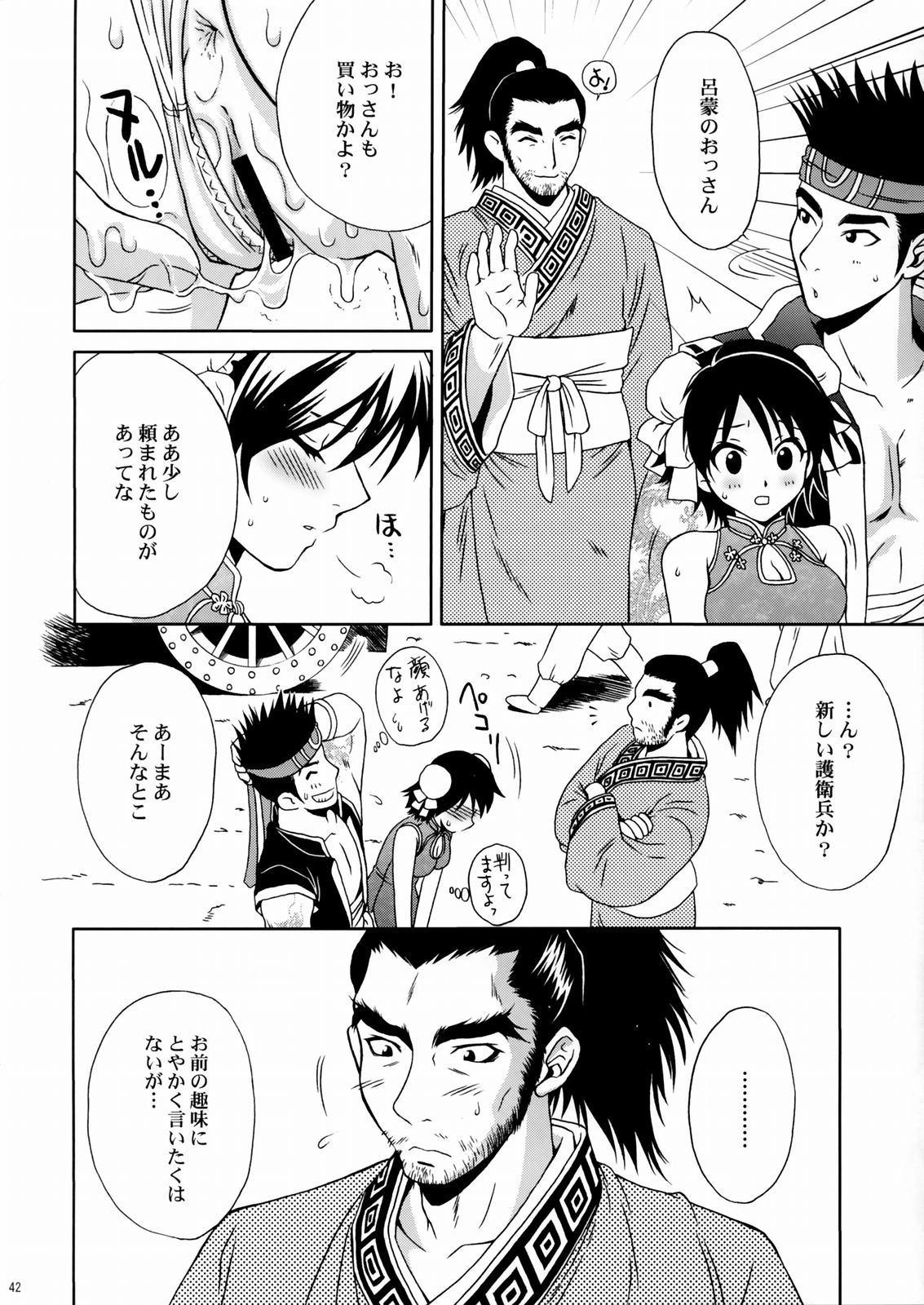 Rikuson-chan 40