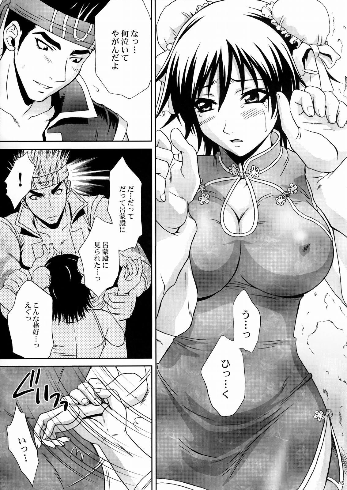 Rikuson-chan 43