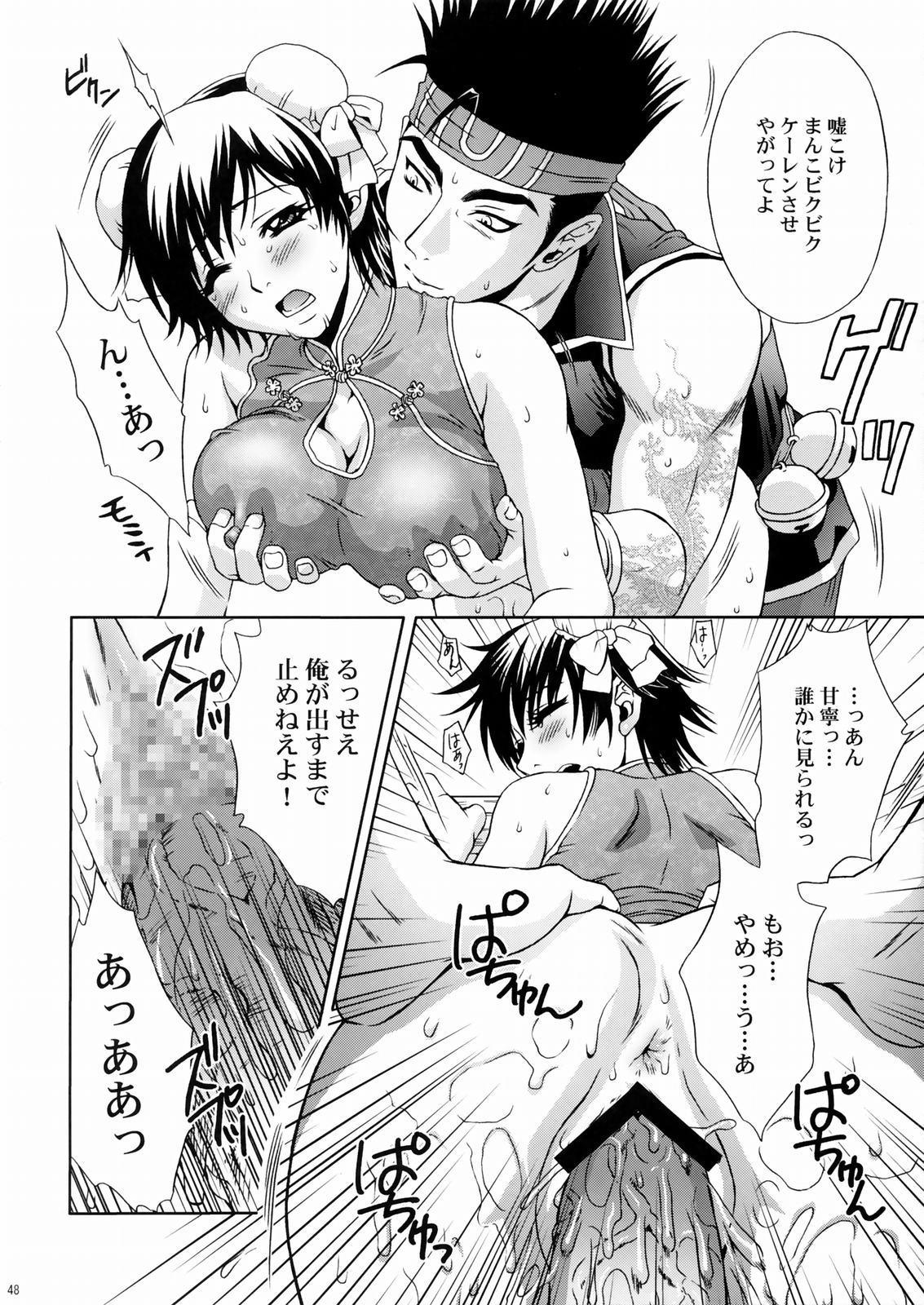 Rikuson-chan 46