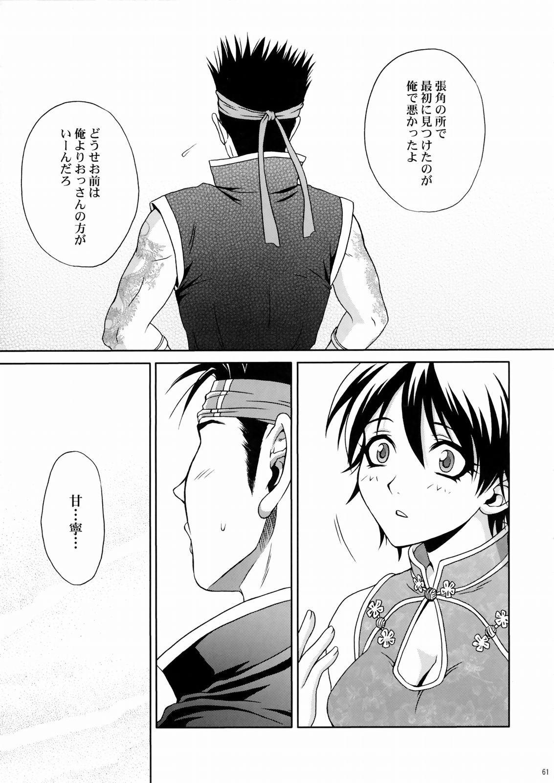 Rikuson-chan 59