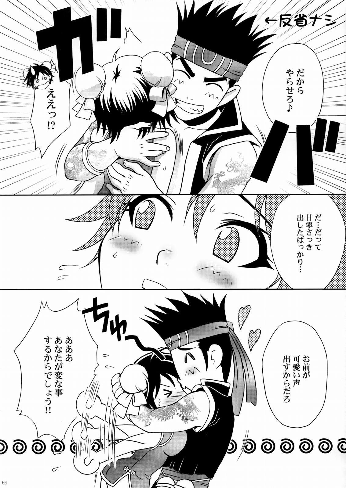 Rikuson-chan 64
