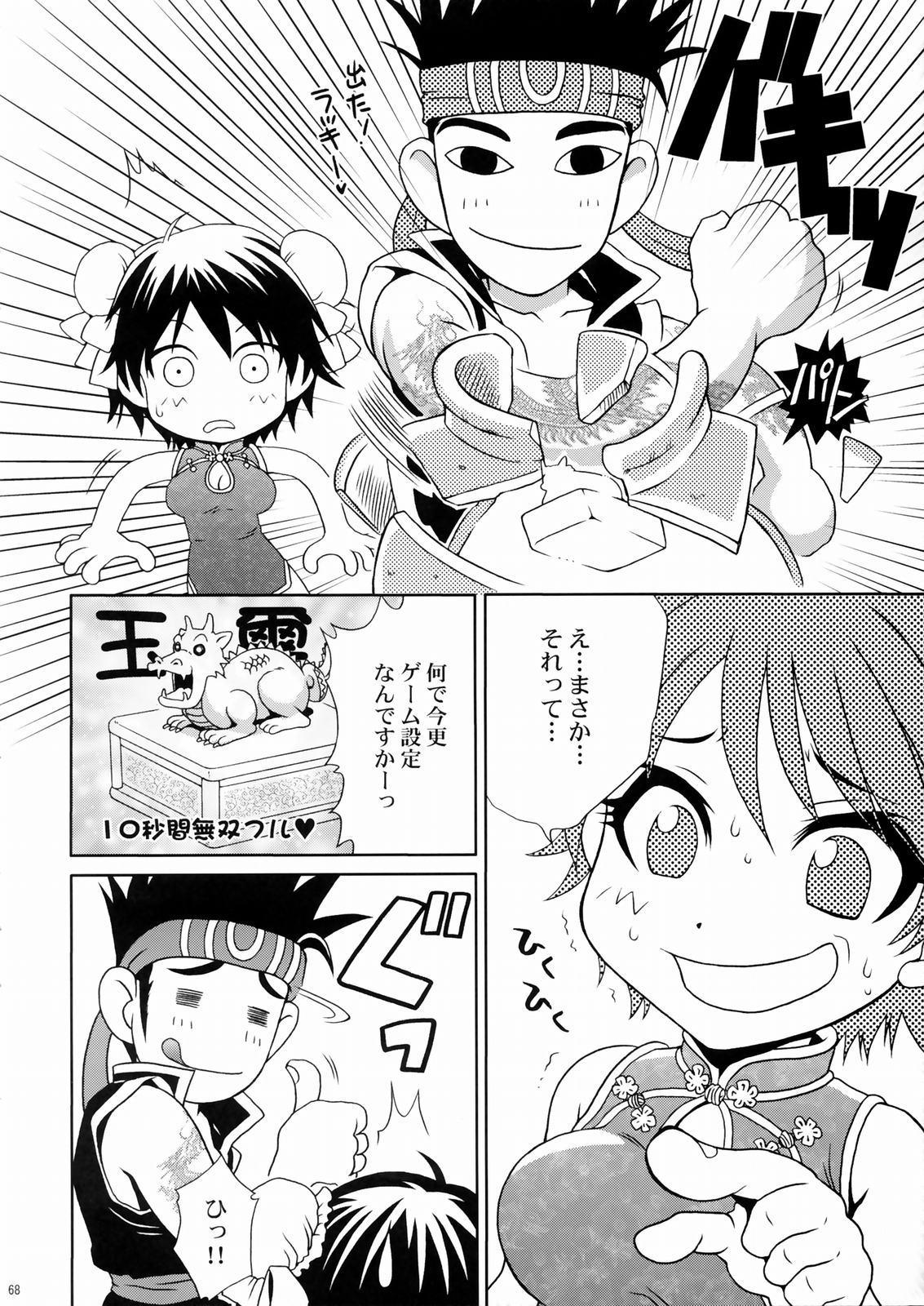 Rikuson-chan 66