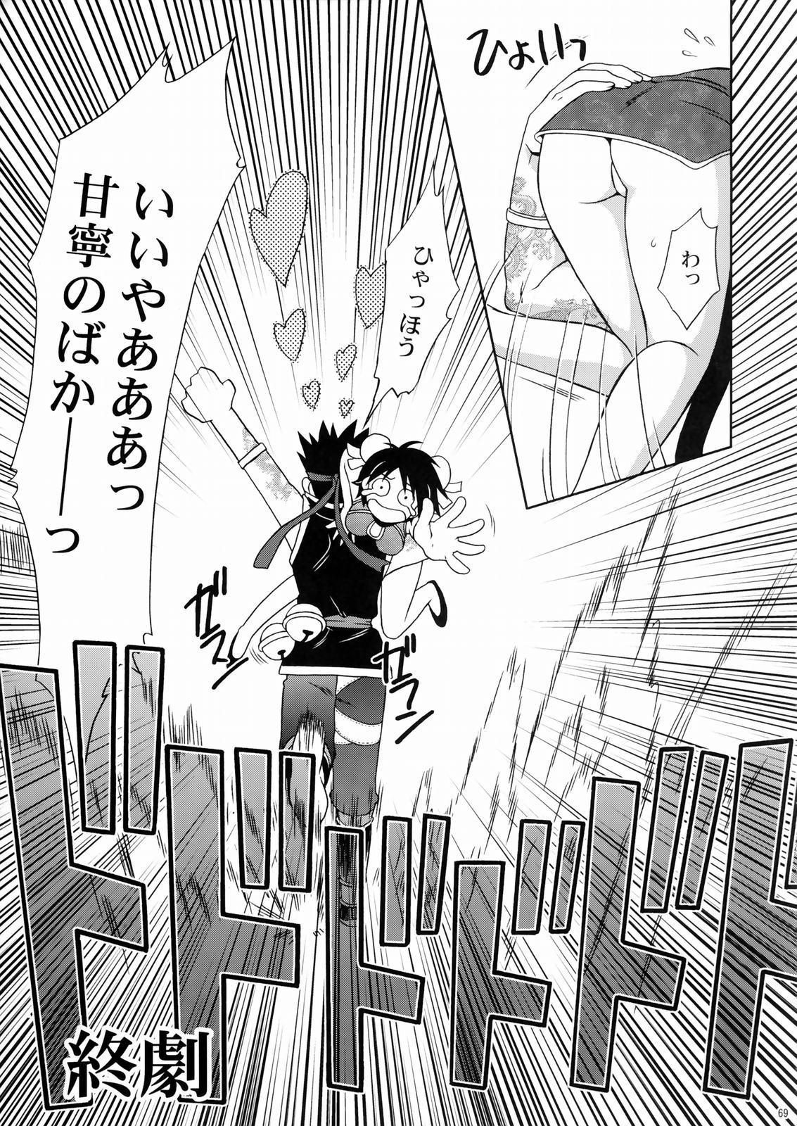 Rikuson-chan 67