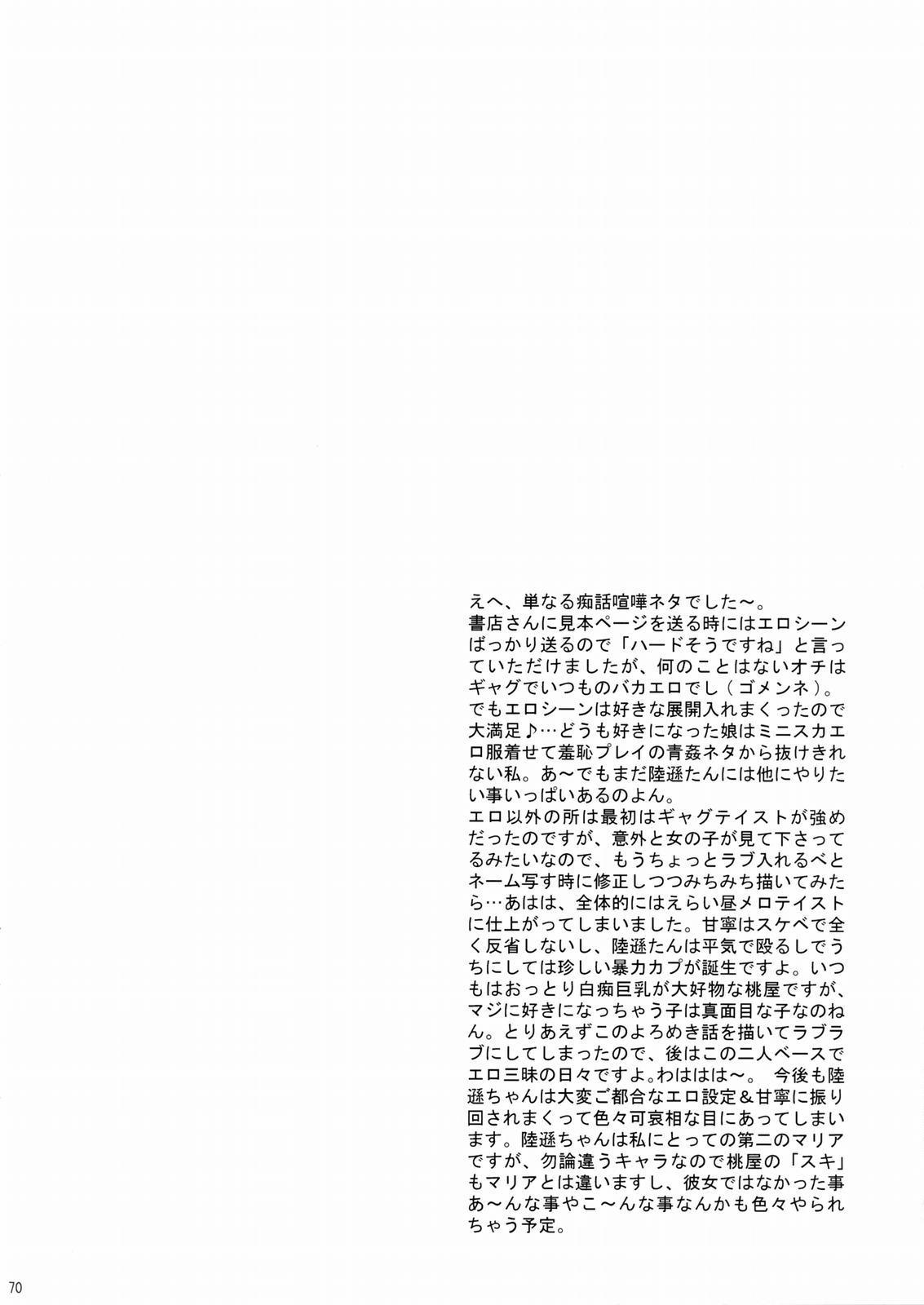 Rikuson-chan 68