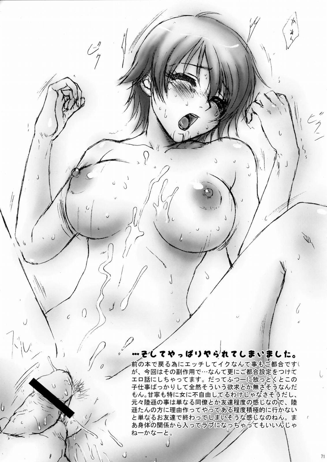 Rikuson-chan 69