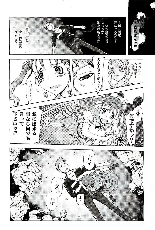 COMIC AUN 2009-08 Vol. 158 101