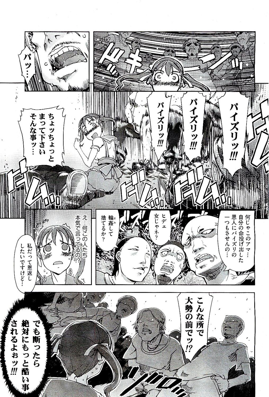 COMIC AUN 2009-08 Vol. 158 102