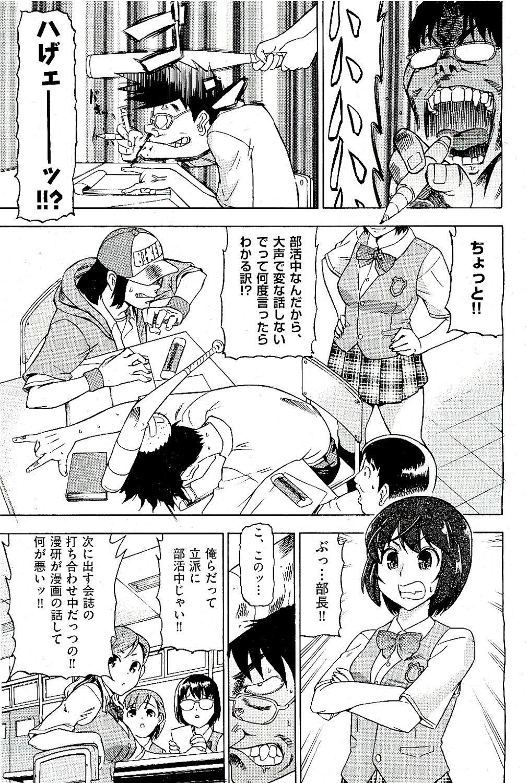 COMIC AUN 2009-08 Vol. 158 10