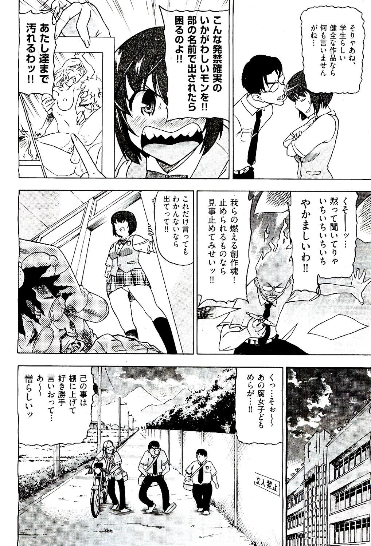 COMIC AUN 2009-08 Vol. 158 11