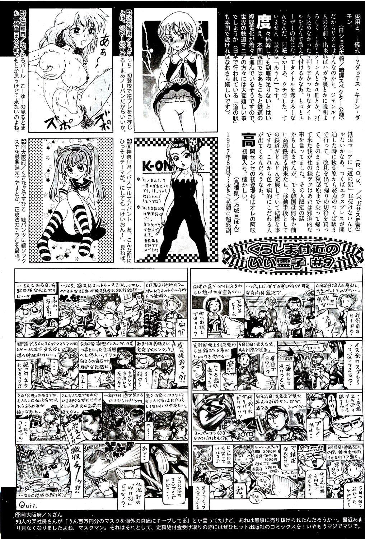 COMIC AUN 2009-08 Vol. 158 168