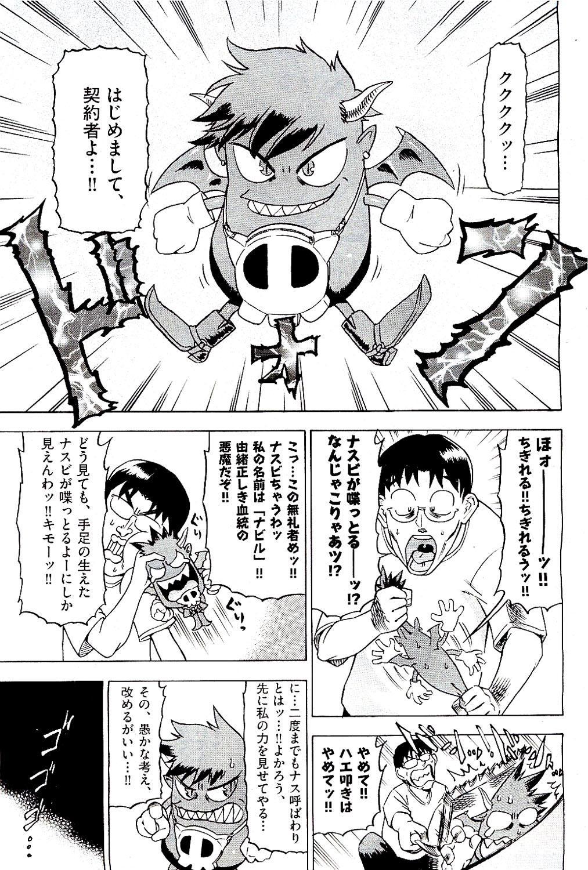 COMIC AUN 2009-08 Vol. 158 16