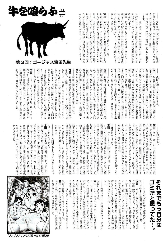 COMIC AUN 2009-08 Vol. 158 170