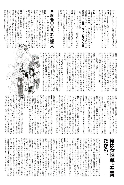 COMIC AUN 2009-08 Vol. 158 171
