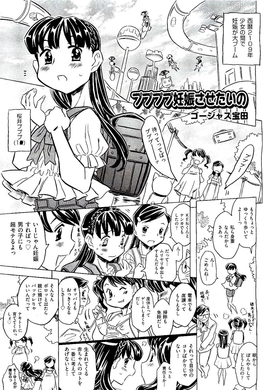 COMIC AUN 2009-08 Vol. 158 174