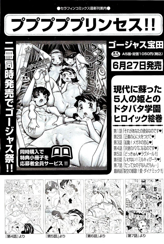 COMIC AUN 2009-08 Vol. 158 178