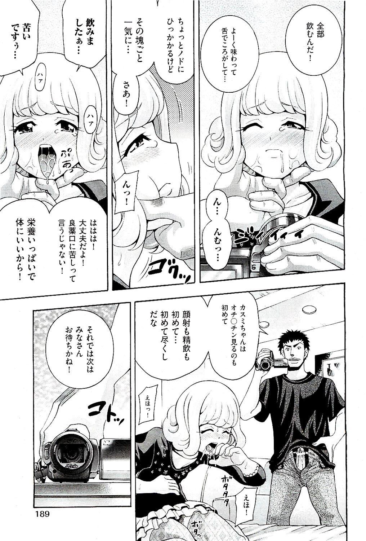 COMIC AUN 2009-08 Vol. 158 190