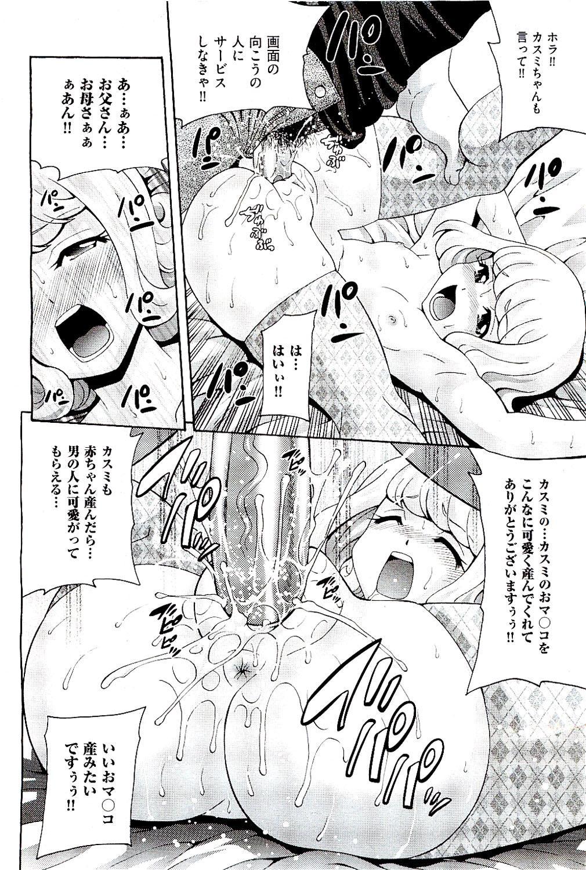 COMIC AUN 2009-08 Vol. 158 199