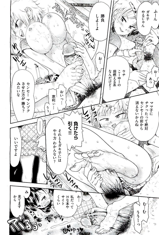COMIC AUN 2009-08 Vol. 158 215