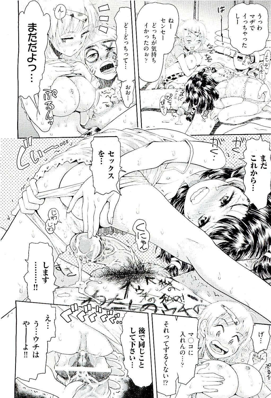 COMIC AUN 2009-08 Vol. 158 221