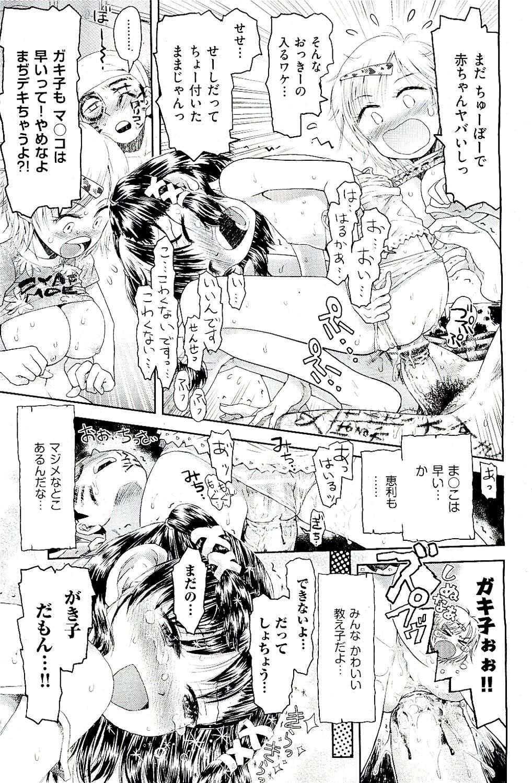 COMIC AUN 2009-08 Vol. 158 222