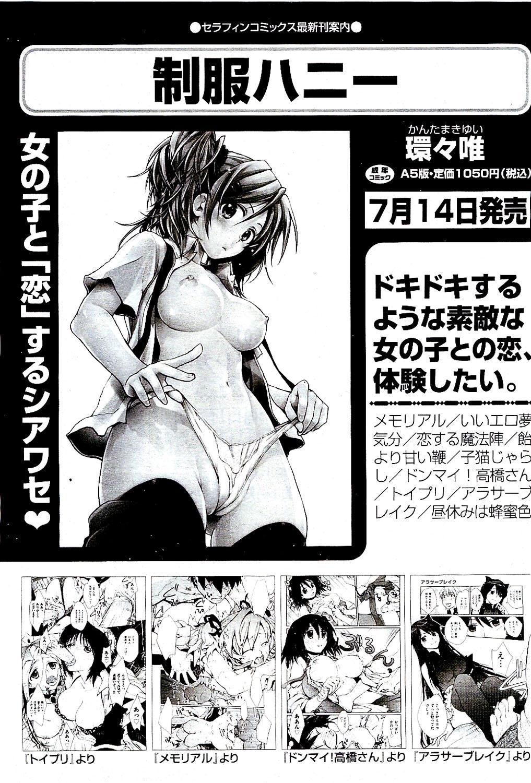 COMIC AUN 2009-08 Vol. 158 232