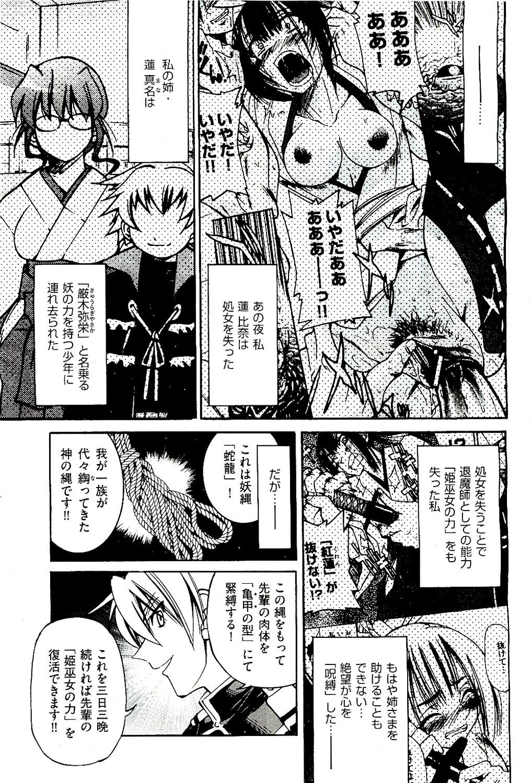 COMIC AUN 2009-08 Vol. 158 272
