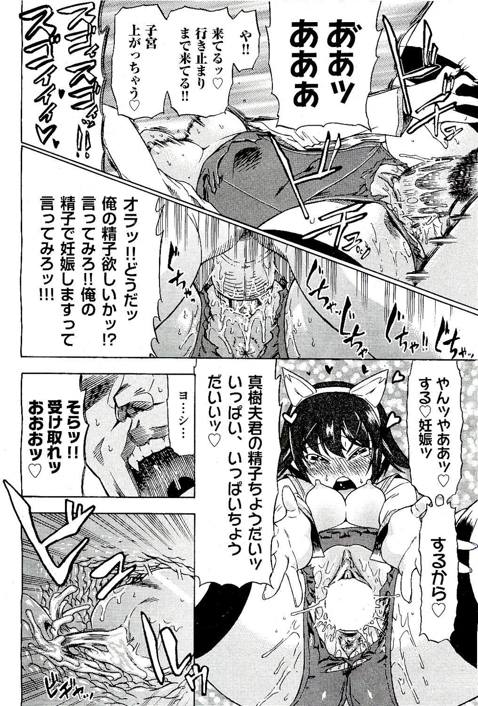 COMIC AUN 2009-08 Vol. 158 33