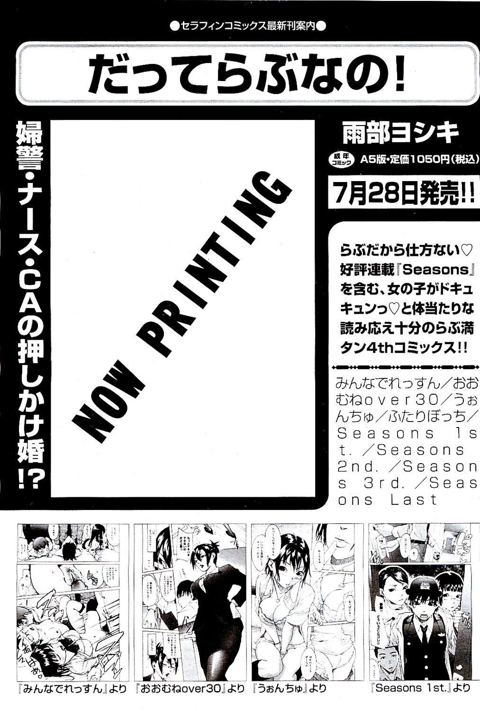 COMIC AUN 2009-08 Vol. 158 350