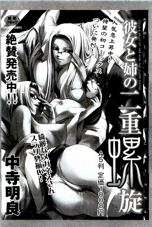 COMIC AUN 2009-08 Vol. 158 399