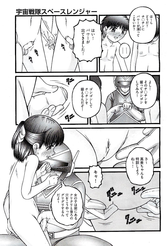COMIC AUN 2009-08 Vol. 158 460