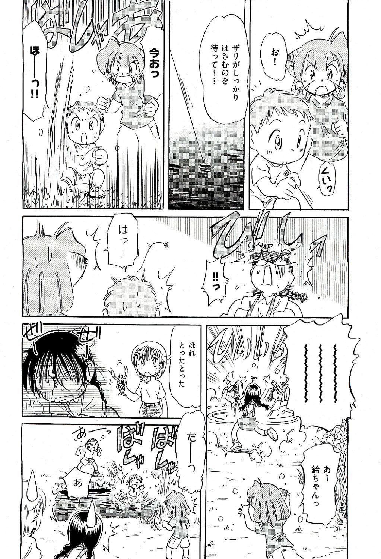 COMIC AUN 2009-08 Vol. 158 475