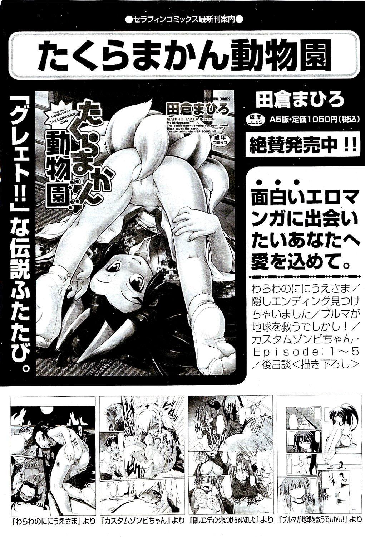 COMIC AUN 2009-08 Vol. 158 480