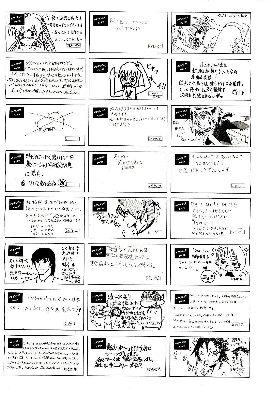 COMIC AUN 2009-08 Vol. 158 483