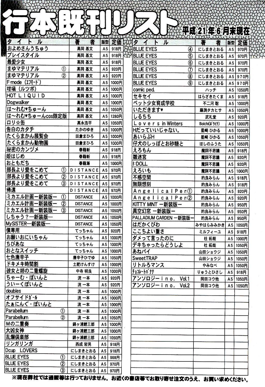 COMIC AUN 2009-08 Vol. 158 487