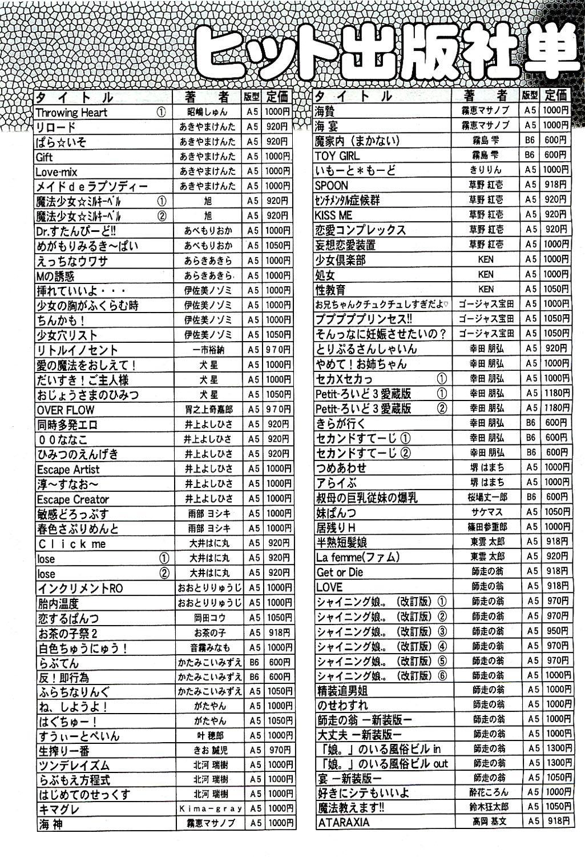 COMIC AUN 2009-08 Vol. 158 488