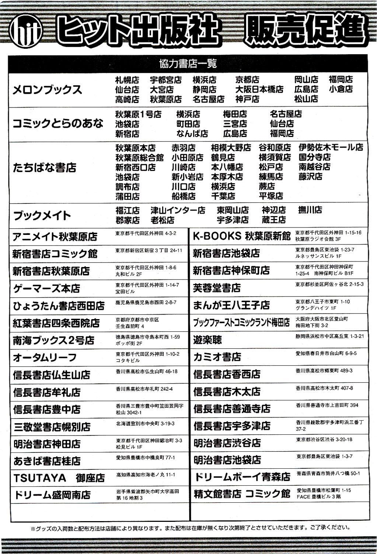 COMIC AUN 2009-08 Vol. 158 490