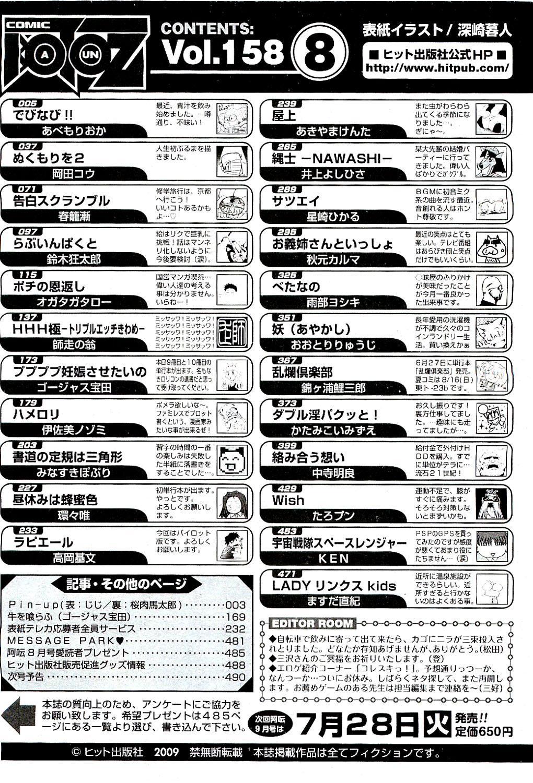 COMIC AUN 2009-08 Vol. 158 493