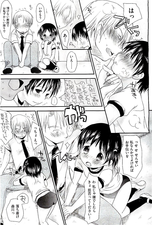 COMIC AUN 2009-08 Vol. 158 52