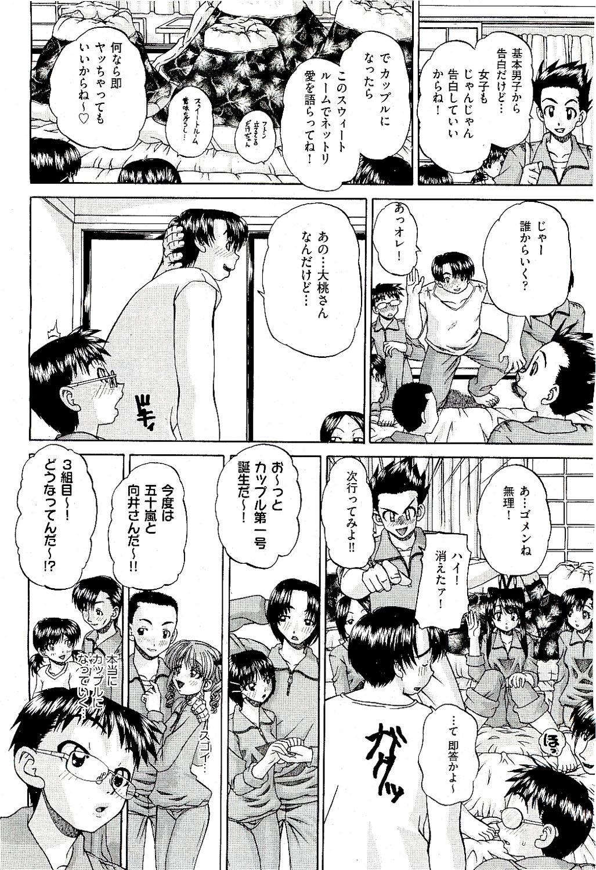COMIC AUN 2009-08 Vol. 158 75